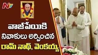 President Ram Nath Kovind And Vice President Venkaiah Naidu Pays Tribute to Atal Bihari Vajpayee|NTV