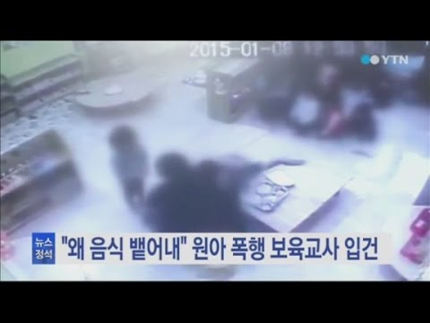 South Korea nursery abuse caught on video