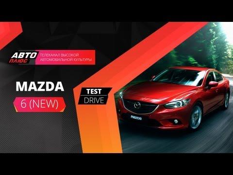 Тест-драйв Mazda 6 NEW