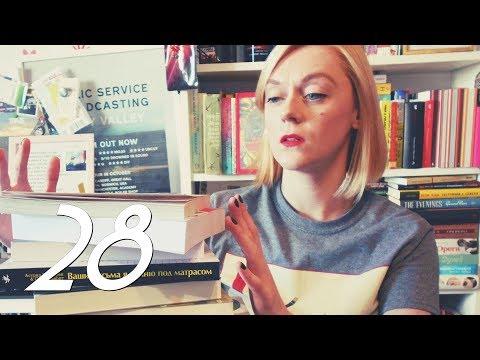28 НОВЫХ КНИГ - книжный улов за 5 месяцев