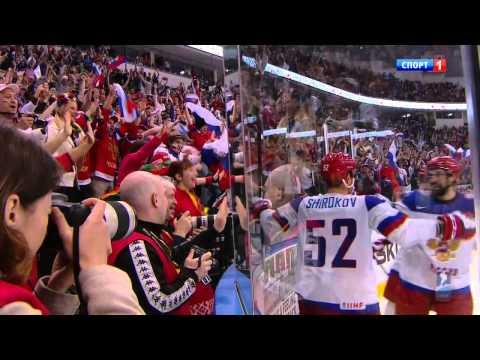 Минск 2014. ЧМ по хоккею. Россия - Германия 3:0. 2014 IIHF WС Russia - Germany 3:0