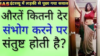 Most Brilliant Answers Of UPSC IAS Interview Questions    IPS Interview   Brain Teaser