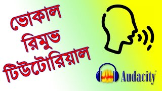 How to Remove Vocals From Audio Track(BANGLA Tutorial)