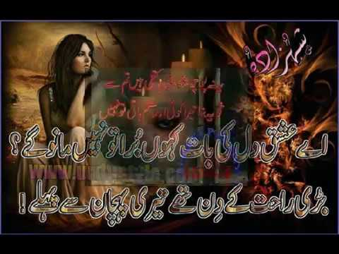 Very Sad Ghazals in Urdu Urdu Sad Ghazal Bikhar Rehi