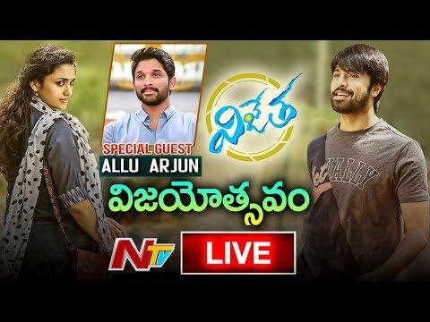 Vijetha Movie Vijayotsavam LIVE | Allu Arjun | Kalyan Dhev | Malavika Nair | NTV