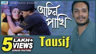 Achin Pakhi   Tausif   Rahul   Emdad Sumon   Official Music Video   Bangla New Song   2017