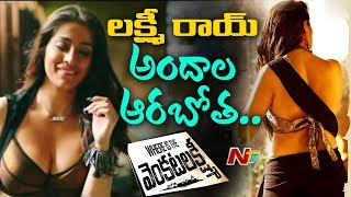 Laxmi Raai's Where is The Venkatalakshmi Movie Trailer Review | Box Office | NTV