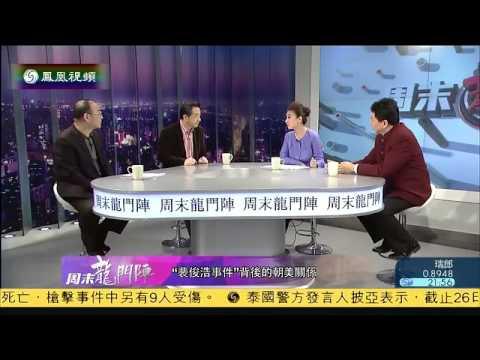 20140126 周末龙门阵  谁害怕一个统一的朝鲜半岛
