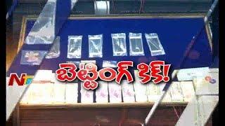 కొత్త పుంతలు తొక్కుతున్న బెట్టింగ్ దందా? || బెట్టింగ్ నిర్వాహకులను అరెస్ట్ చేసిన పోలీసులు