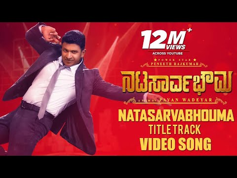 Natasaarvabhowma Title Track Full Video Song | Puneeth Rajkumar, Rachita Ram | D Imman|Pavan Wadeyar