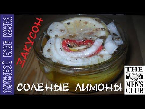 Соленые лимоны | закуска из лимонов