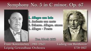 Beethoven: Symphony No. 5 Konwitschny & LGO (1960) ベートーヴェン 交響曲第5番 コンヴィチュニー