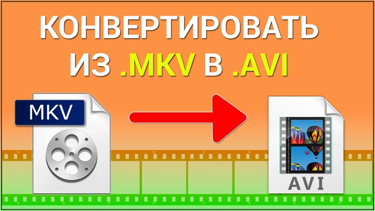 Как сделать avi из mkv в