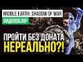 Обзор игры Middle Earth: Shadow Of War