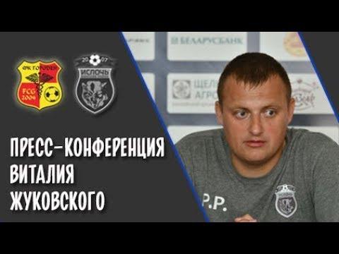 Пресс-конференция Виталия Жуковского | Городея - Ислочь