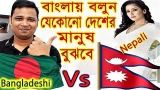 বাংলায় বলুন বিদেশীরা বুঝবে How to conversation Bangali Vs Nepali or any with Google
