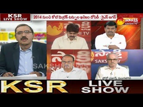KSR Live Show | పల్నాడు గనుల దోపిడీ - 20th August 2018