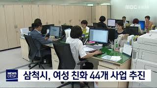 삼척시, 여성 친화 44개 사업 추진