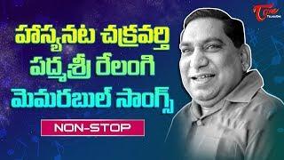 రేలంగి మెమొరబుల్ సాంగ్స్   Relangi Memorable Songs   Telugu Old Songs Collection - TeluguOne