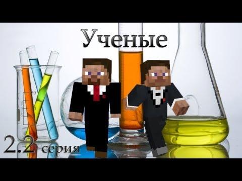 Сериал Minecraft- Ученые ч.2.2 - Новые друзья