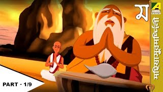 Maa Mahishasur Mardini | Bangla Cartoon Video | Part - 1/9