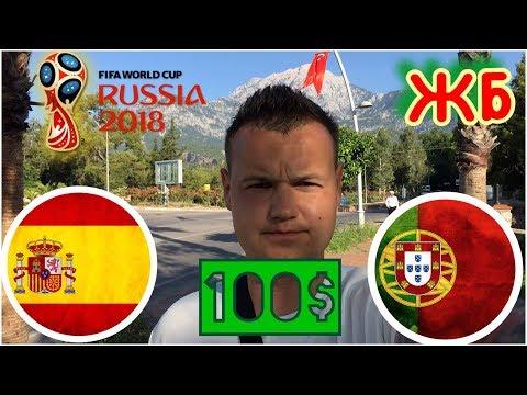 ИСПАНИЯ - ПОРТУГАЛИЯ   прогноз на чемпионат мира 2018   Ставки прогнозы на спорт   прогноз матч   D7
