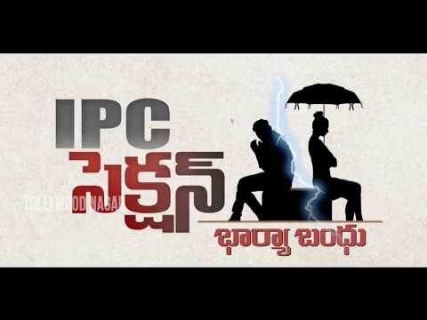 IPC SECTION Movie Trailer | Latest Telugu Movie Trailers | Tollywood Nagar