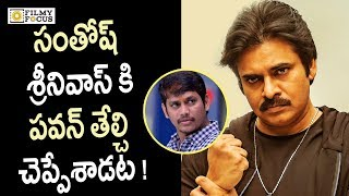 Pawan Kalyan Finally Gives Clarity about Santosh Srinivas Movie || Pawan Kalyan