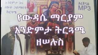 Wudasea Mariam Andimta Tirguamea Ze-SiLuse Tuesday(Ethiopian Orthodox Tewahdo Church)