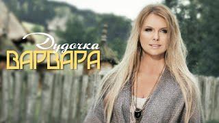 Варвара - Дудочка