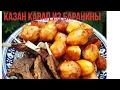 Нежная Баранина с Картошкой в Казане(Казан Кавап или Пирожок)