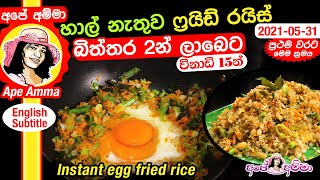 Easy Instant egg fried rice (ENG sub) Apé Amma