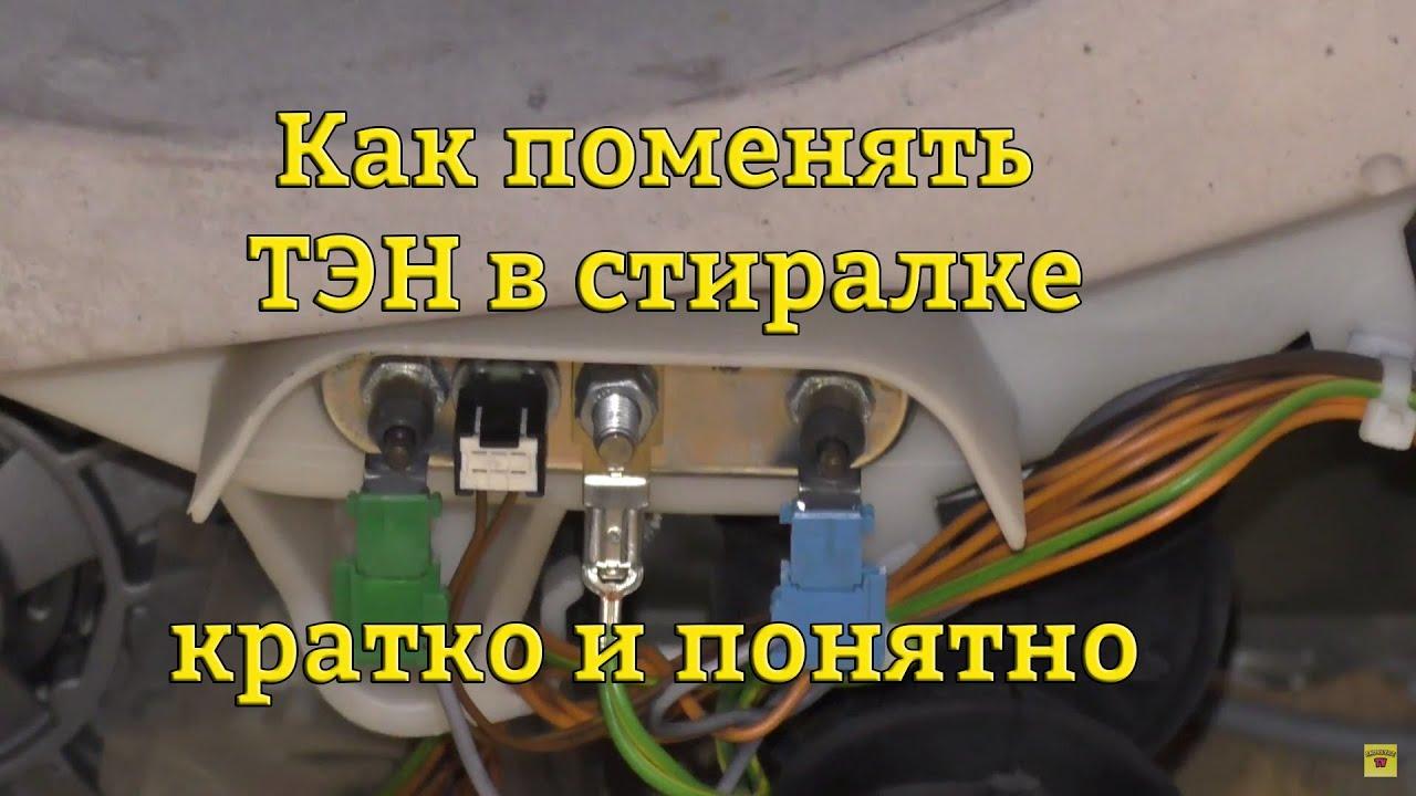 Как заменить ТЭН в стиральной машине: видео, фото, инструкция 73