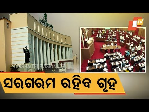 BJD and opposition parties to face off in Assembly today
