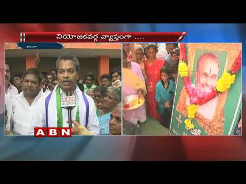 YCP Leader Vasantha Krishna Prasad Pays Homage to YS Rajashekar Reddy | Krishna District