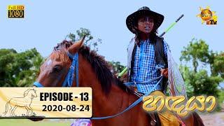 Handaya | Episode 13 | 2020-08-24