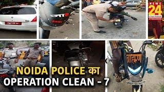 Noida Police का Operation Clean - 7, कई वाहन सीज; बिना नंबर प्लेट वालों का काटा चालान