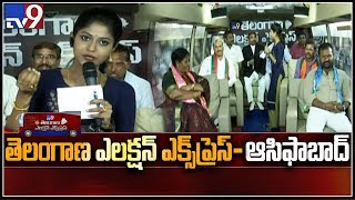 Telangana Election Express : Asifabad || Madhu Priya || TS Assembly Elections 2018