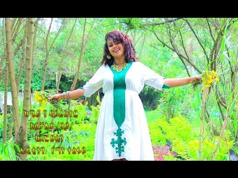 Yosef Bekele - Enkutatash (እንቁጣጣሽ) - New Ethiopian Music 2016 (Official Video)