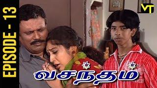 Vasantham | Episode 13 | Vijayalakshmi | Old Tamil Serials | Sun TV  | Vison Time