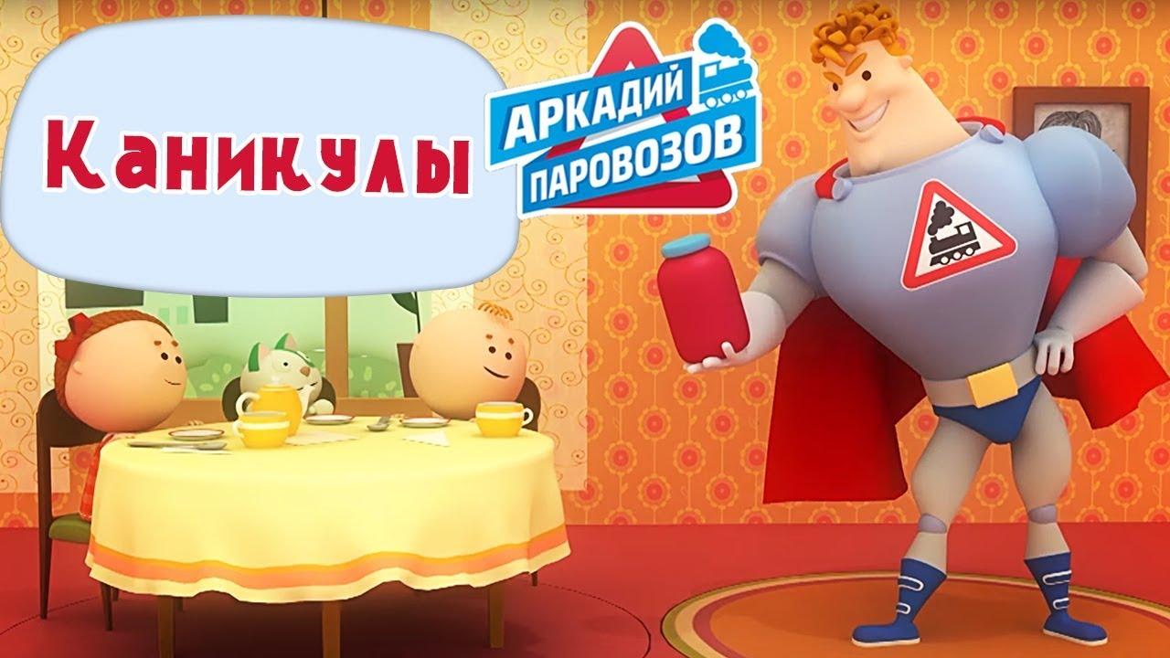 Аркадий Паровозов - Каникулы - Сборник мультиков для детей