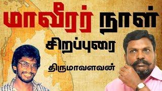 Thirumavalavan Speech about Tamil Thesiya Ninaivendhal 2017