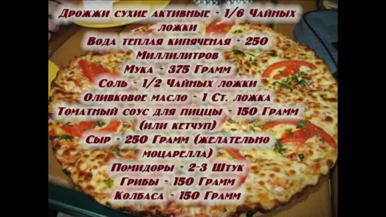 Рецепт быстрого теста для пиццы пошагово 156