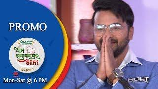 Ama Raja Babu Ghara Khana S:3 | 19 Nov 18 | Promo | Cookery Show with Celebs