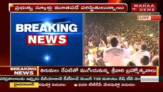 YS Jagan Lashes Out At AP CM Over TDP Govt Schemes | Bobbili