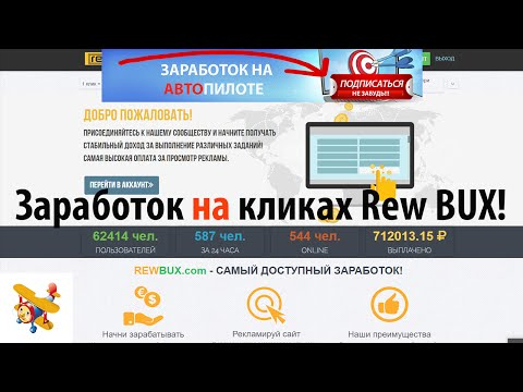 Заработать в интернете одним кликом