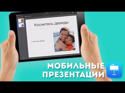 Презентация как сделать презентацию на планшете