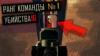 РАШИМ СОСНОВКУ (16 KILLS) [BULLSEYE PUBG STREAM MOMENTS]