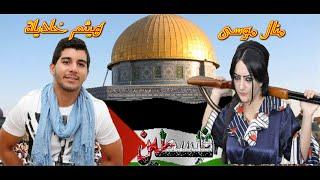 محمد عساف -هيثم خلايلة  - منال موسى( فلسطينيين وبدنا نحمي هالبلاد )اجمل الاغاني الوطنية