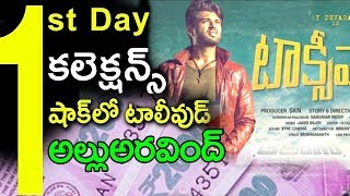 Taxiwala Movie First Day Collections